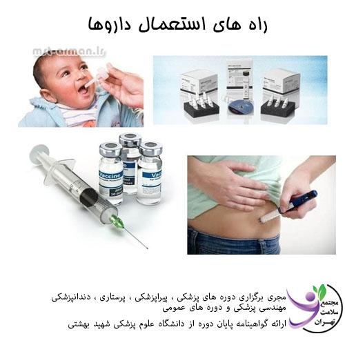 دوره دستیار دندانپزشکی - راه های استعمال داروها