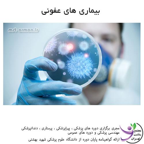 دوره تکنسین داروخانه - بیماری های عفونی