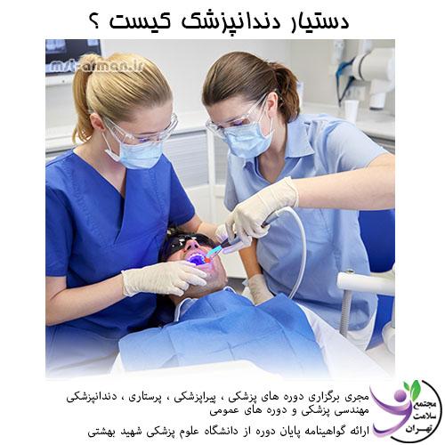 دوره دستیار دندانپزشکی - دستیار دندانپزشک کیست ؟ چه وظایفی بر عهده دارد ؟