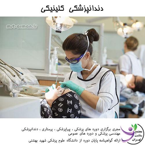 دوره دستیار دندانپزشکی - دندانپزشکی کلینیکی