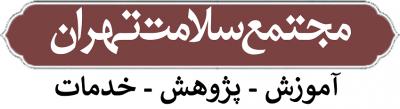 مجتمع سلامت تهران