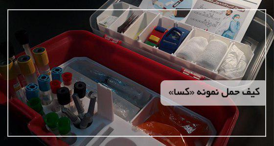 کیف حمل نمونه کسا