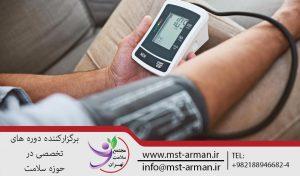 فشار خون | دوره دیالیز | آموزش دیالیز