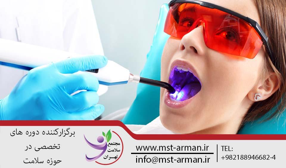 دوره لیزر دندان | مجتمع سلامت تهران