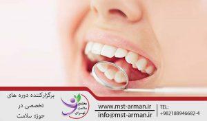 انتقال بیماری در دندانپزشکی