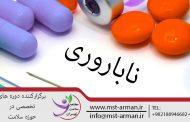 داروهای ناباروری