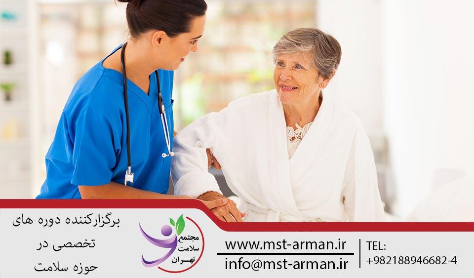دوره سالمندیاری | مجتمع سلامت تهران
