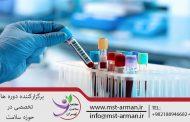 معرفی آزمایشگاه طبی