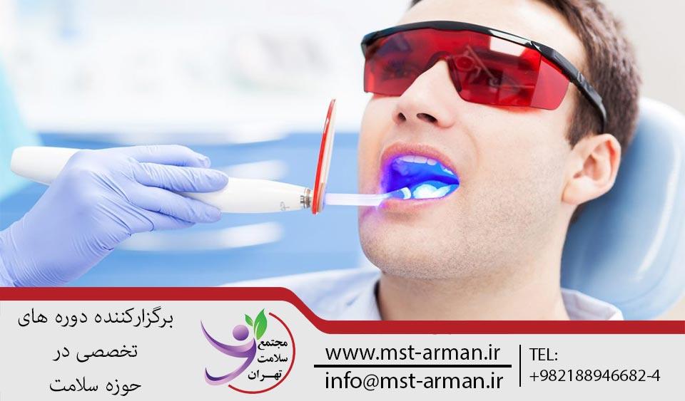 دوره لیزر دندانپزشکی | مجتمع سلامت تهران