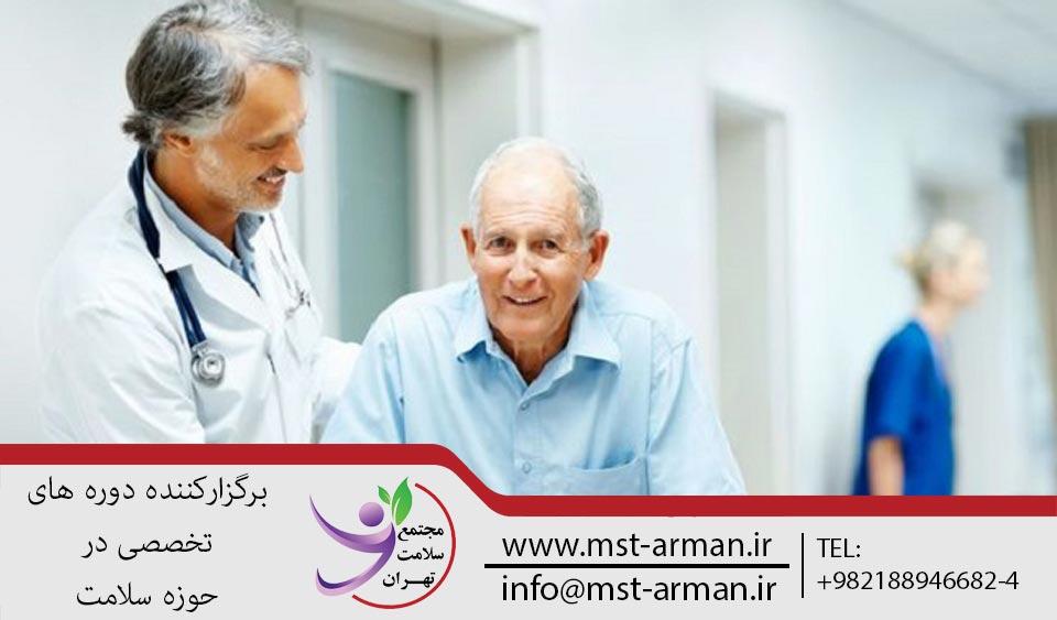 دوره پرستاری سالمند
