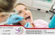معرفی دوره های تخصصی دندانپزشکی