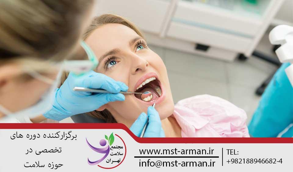 تخصصی دندانپزشکی | مجتمع سلامت تهران