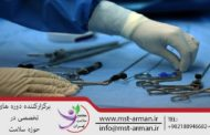 عوارض جراحی با استفاده از تکنولوژی های نوین به حداقل می رسد