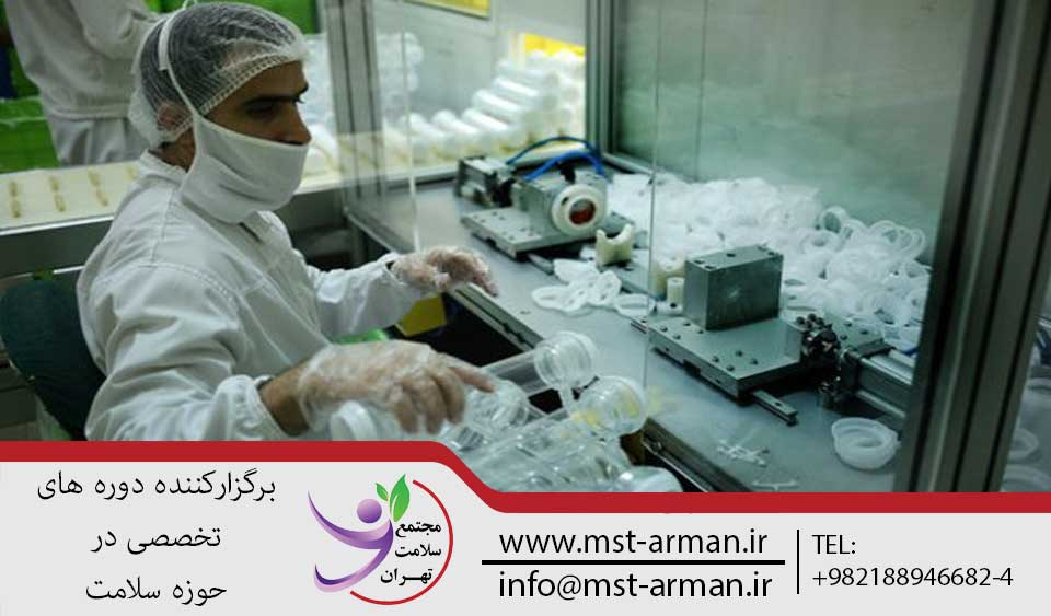 وزارت بهداشت | خبر پزشکی | مجتمع سلامت تهران