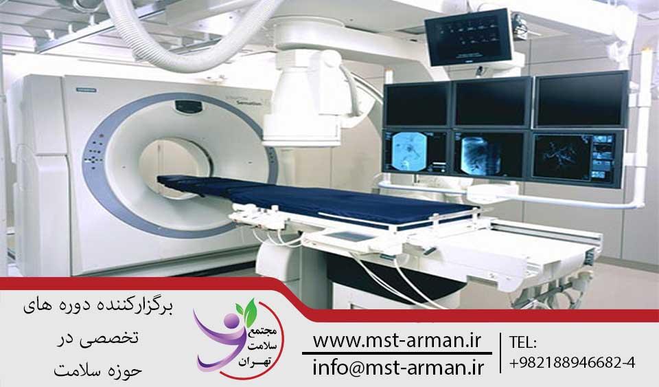 دوره تعمیر تجهیزات تصویر برداری | مجتمع سلامت تهران