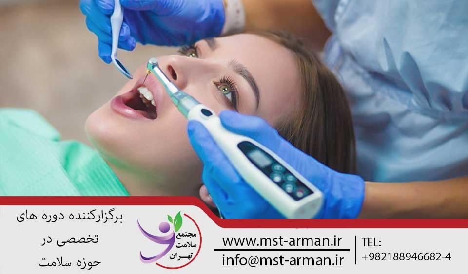 درمان ریشه | مجتمع سلامت تهران