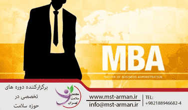 دوره MBA سلامت - MBA سلامت - MBA پزشکی