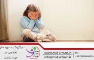 علائم آسیب های روانی در کودکان