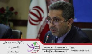 اخبار پزشکی | خبر های حوزه سلامت | مجتمع سلامت تهران