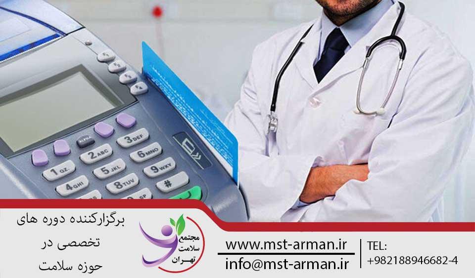 اخبار پزشکی | کارتخوان |مجتمع سلامت تهران