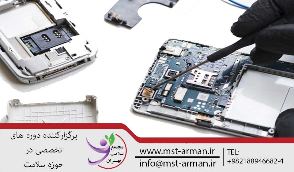 عیب یابی سخت افزار موبایل | مجتمع سلامت تهران