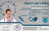 پزشک ترک اعتیاد کیست؟