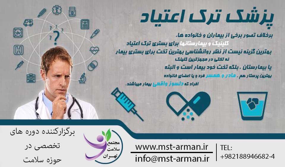 پزشک ترک اعتیاد کیست | مجتمع سلامت تهران