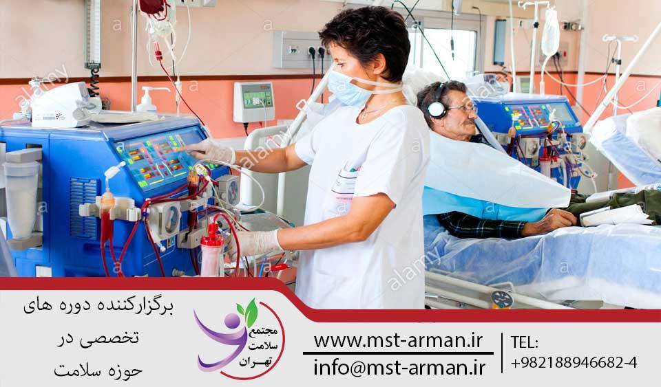 پرستار دیالیز کیست | مجتمع سلامت تهران