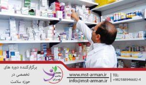 کارگاه سیستم زنی داروخانه | مجتمع سلامت تهران