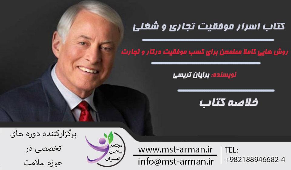 خلاصه کتاب اسرار موفقیت تجاری و شغلی | مجتمع سلامت تهران