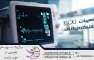 تعمیرات ECG