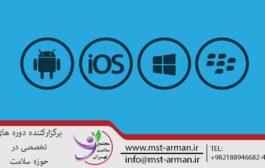 سیستم عامل موبایل