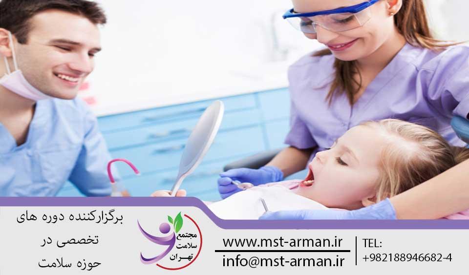 دندان پزشکی   مجتمع سلامت تهران