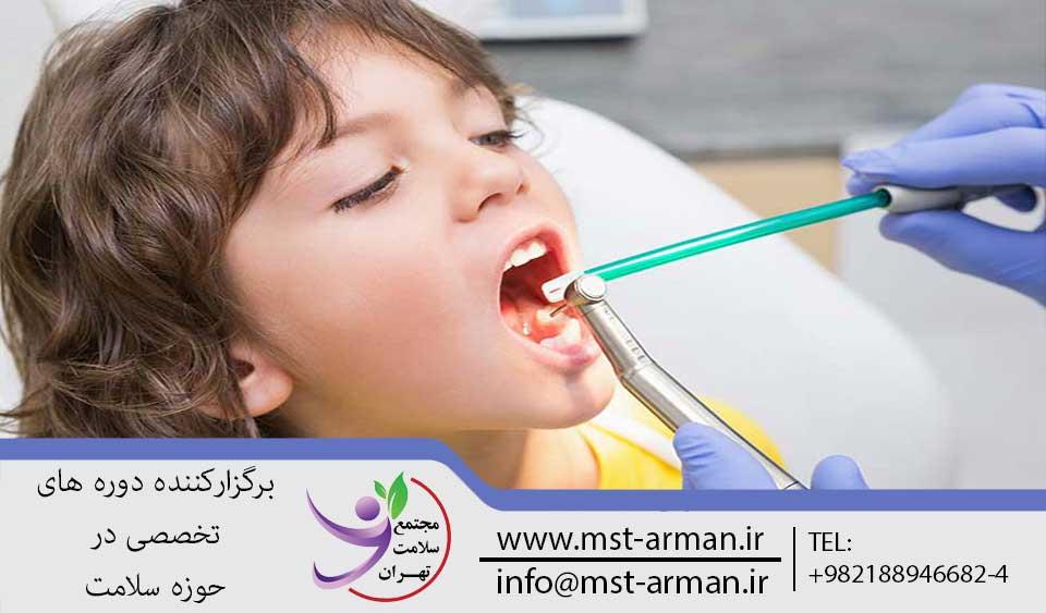 دندانپزشکی کودکان | مجتمع سلامت تهران
