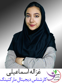 غزاله اسماعیلی دیجیتال مارکتینگ