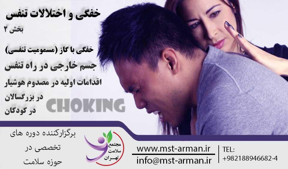 خفگی و اختلالات تنفس | مجتمع سلامت تهران