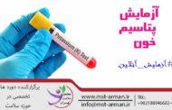 آزمایش پتاسیم خون