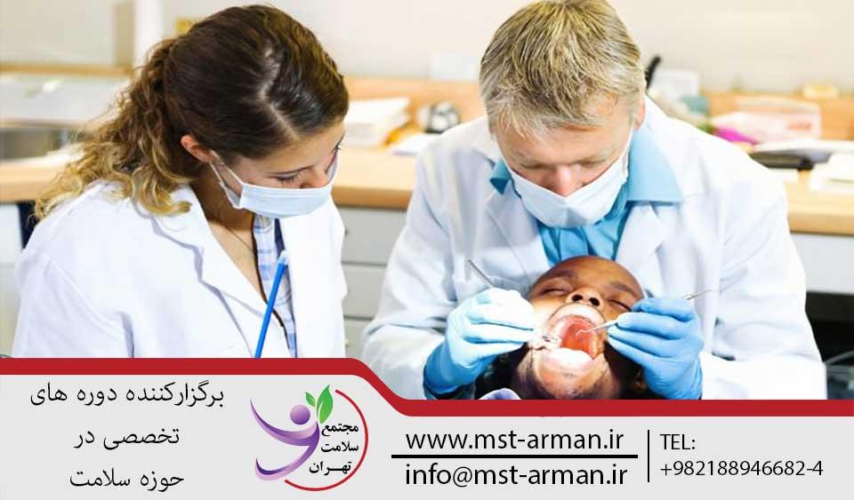 دستیار دندانپزشکی | مجتمع سلامت تهران