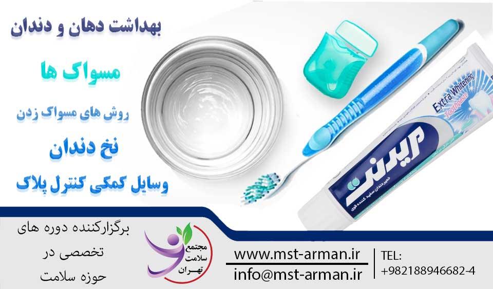 بهداشت دهان و دندان | مجتمع سلامت