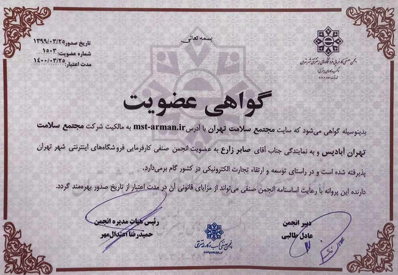 انجمن صنفی کسب و کار اینترنتی مجتمع سلامت تهران