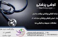 گوشی پزشکی یا Stethoscope