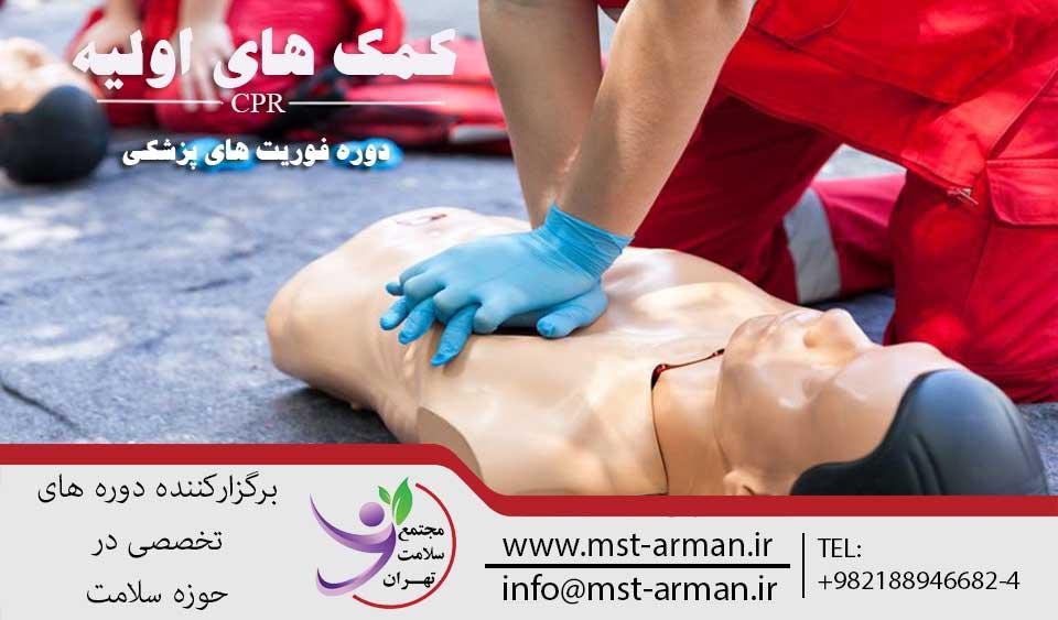 دوره کمک های اولیه | مجتمع سلامت تهران