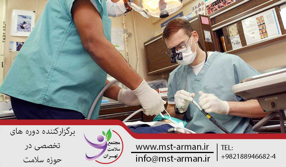 دوره دستیار دندانپزشکی | مجتمع سلامت تهران