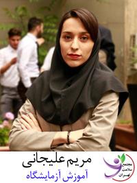 علیجانی   مجتمع سلامت تهران