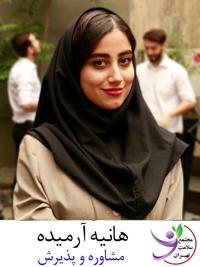 ارمیده   مجتمع سلامت تهران