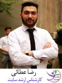 رضا عطایی   مجتمع سلامت تهران