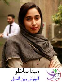 بیاتلو   مجتمع سلامت تهران