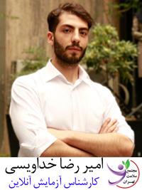 امیر رضا خداویسی   مجتمع سلامت تهران