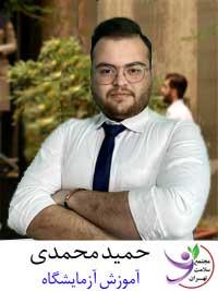 حمید محمدی   مجتمع سلامت