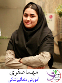 صفری   مجتمع سلامت تهران